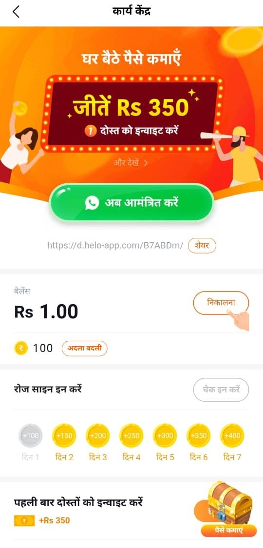 helo app withdraw money