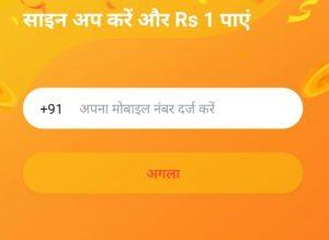 helo app enter mobile number