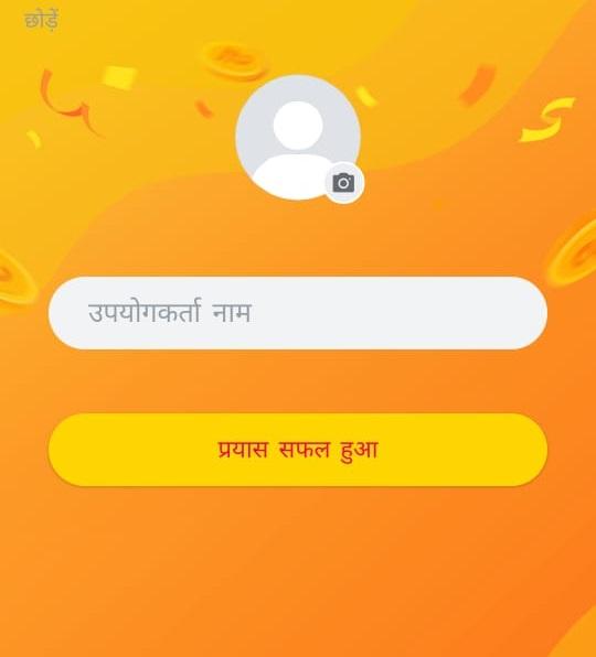 helo app enter name